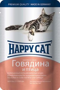 Паучи Happy Cat для кошек Говядина и Птица