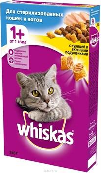 Вискас сух.д/стерилизованных кошек Курица 350г - фото 5141