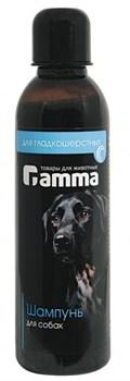 Гамма шампунь для гладкошерстных собак 250мл - фото 5427