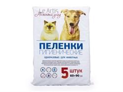 Пеленки впитывающие для животных 60х90 5 шт - фото 5468