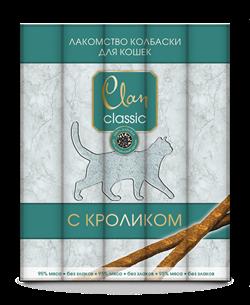 Лакомство CLAN Classic для кошек мясные колбаски с кроликом 25 гр - фото 5580