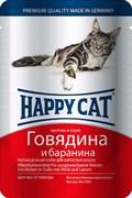 Паучи Happy Cat для кошек Говядина и Баранина