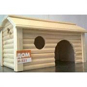 Дом с коньковой крышей для мелких грызунов дерево И-224