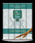 Лакомство CLAN Classic для кошек мясные колбаски с кроликом 25 гр